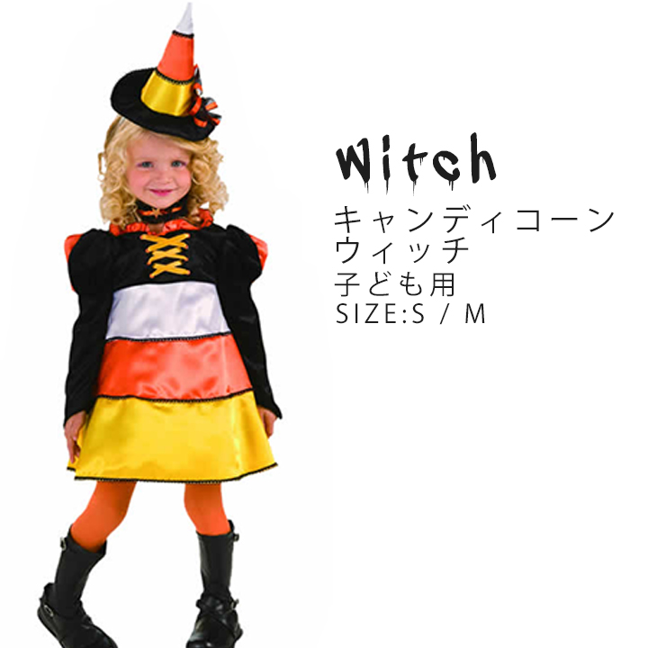 3240 yen to 2680 yen rubies japan rubies childrens candicanwytch the witch cosplay costume costumes halloween costumes child witch yellow
