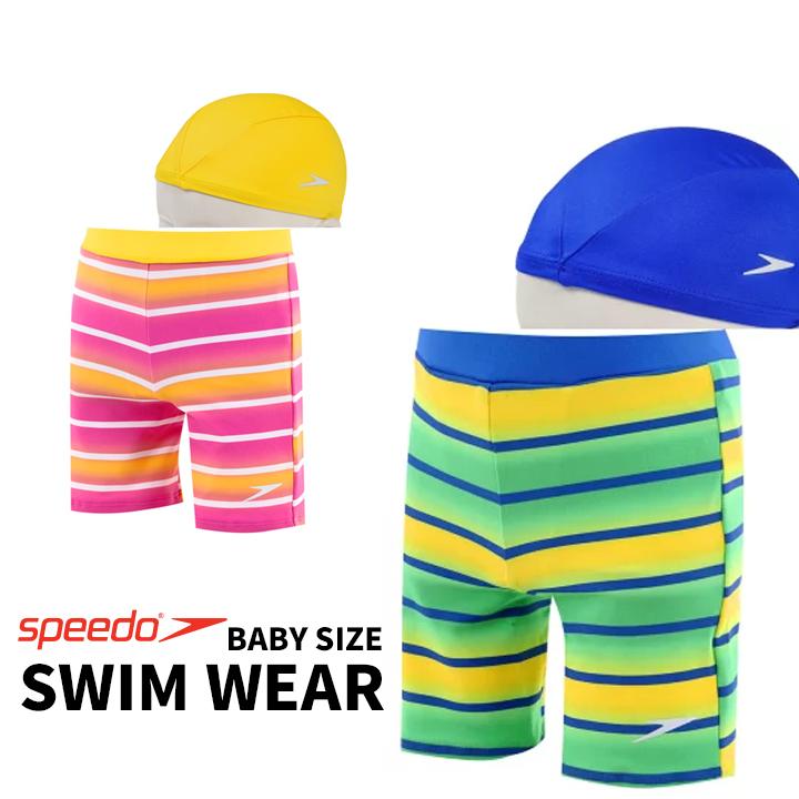スピード Speedo ベビー水着 キッズ スイムキャップ付き!UVカット 男の子 スイムパンツ(UVカット率85%以上 UPF15~30 紫外線カット ボックス型 裏地 スイムウェア スイミング プール 赤ちゃん用グリーン ピンク)[子供用]