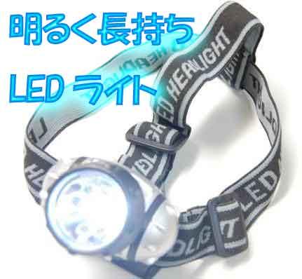9燈LED頭燈(高發光強度型)登山燈腦袋釣魚
