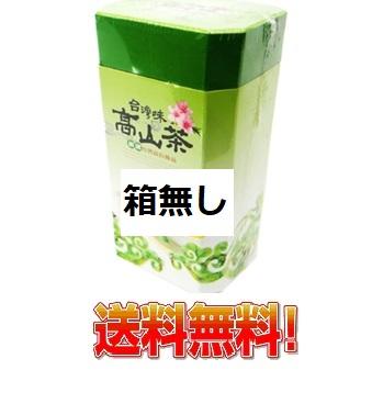 全国一律送料無料 日本では買えない烏龍茶を求めている貴方へ 冷やしても美味しい爽やか高山ウーロン茶 台湾高山ウーロン茶 タイワン烏龍茶 中国茶 在庫処分 セール価格 送料無料 箱なし 茶300g個