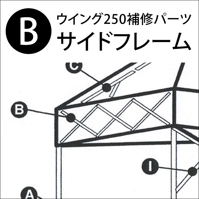 補修用テントパーツ セール特価 ディスカウント B サイドフレーム ワンタッチテント 2.5x2.5m用 ウイングテント250用