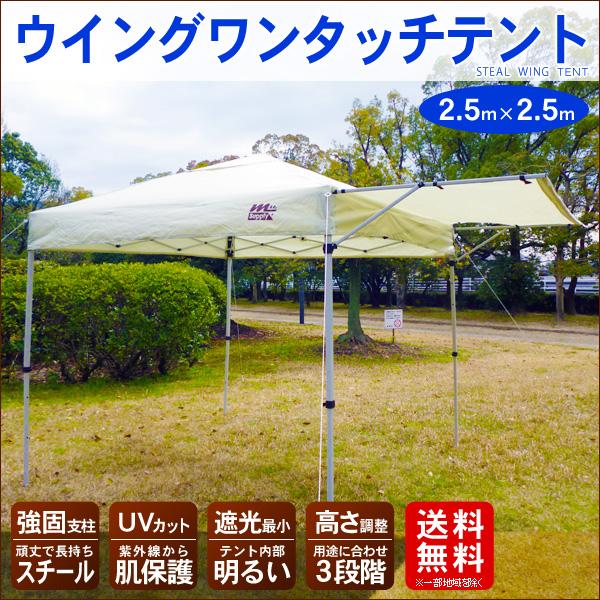 【スーパーSALE中10%OFF】タープテント タープ テント ワンタッチ 2.5m イベント UV加工 明るい スチール ウイング レジャー【送料無料】