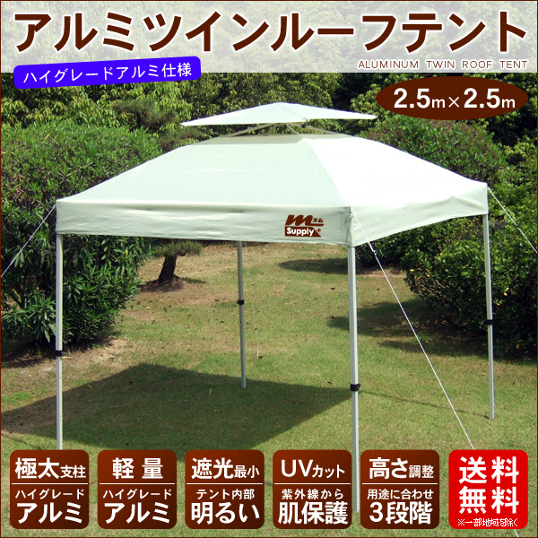 タープテント タープ テント ワンタッチ 2.5m イベント UV加工 明るい アルミ ツインルーフ レジャー【送料無料】