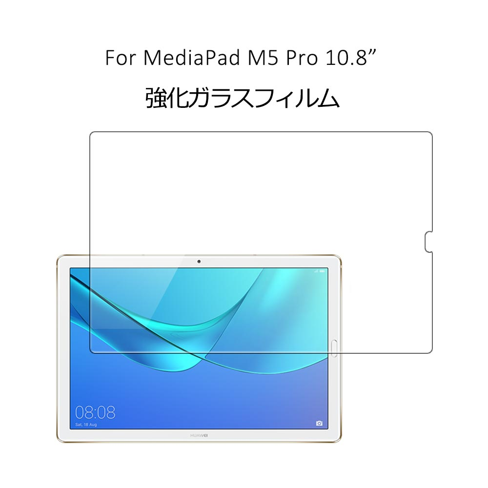 Huawei M5 Pro オリジナル 10.8 タブレット 激安通販専門店 強化ガラスフィルムMediaPad ガラスフィルム タブレットフィルム メール便送料無料 代引き不可 強化ガラスフィルム 10.8インチ MediaPad 指紋防止 画面保護 耐指紋 撥油性 光沢表面仕様 保護 高透過率 表面硬度9H フィルム シート 飛散防止処理 ラウンド加工処理