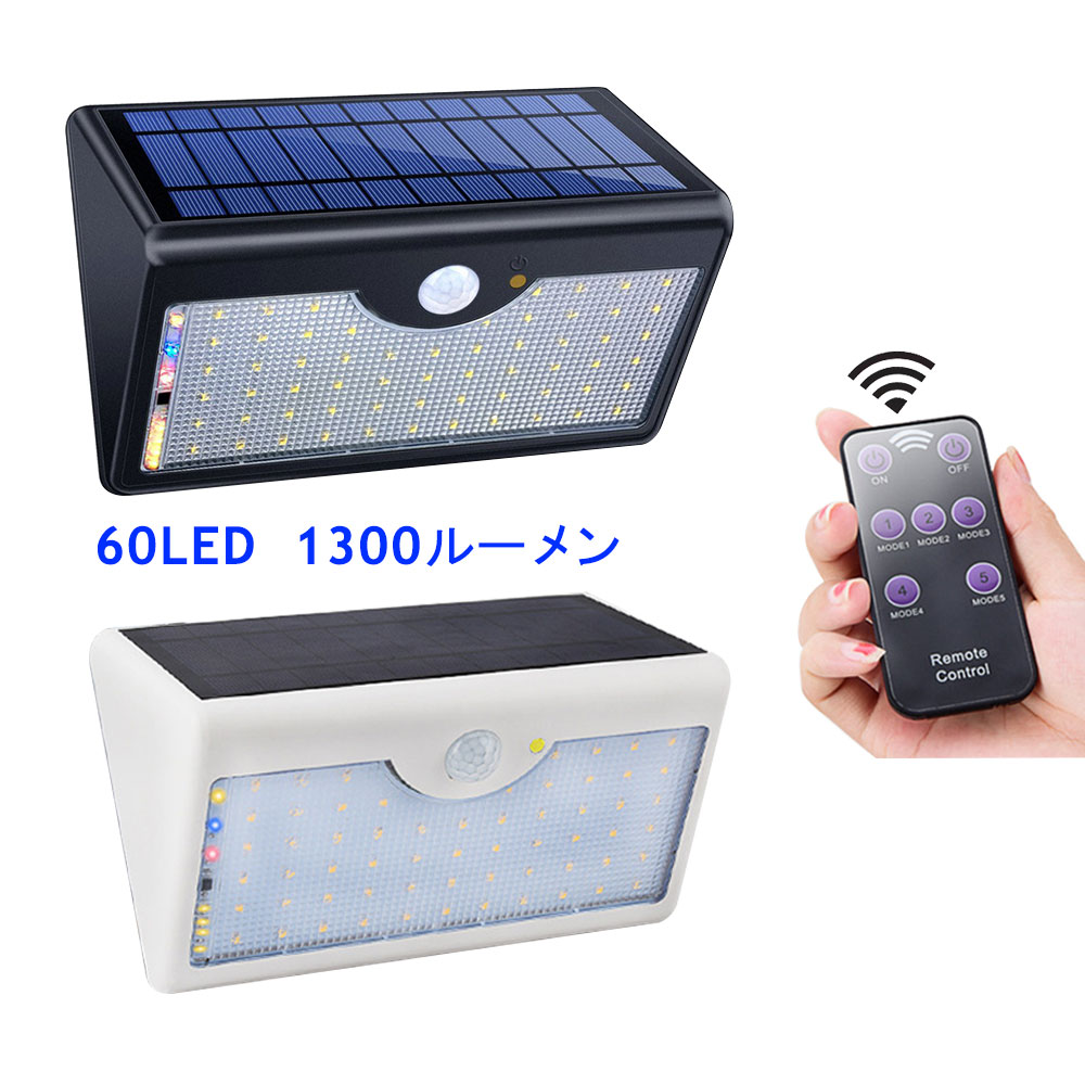 屋外センサーライト ソーラーライト 屋外 60LED 1300LM 自動点灯 防水 電気不要 配線不要 屋根 軒下 玄関 壁など対応 リモコン付き 電球色 / 昼白色