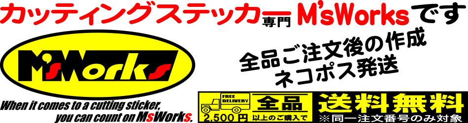 カッティングステッカー M'sWorks:カッティングステッカーのM'sWorks カッティングステッカーの作成販売