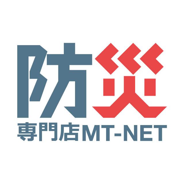 防災専門店MT-NET:防災用品の通販は防災専門店MT-NET。専門店ならではの豊富な品揃え。