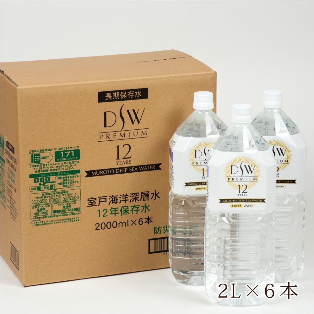 激安卸販売新品 備蓄保存水 即出荷 長期12年保存 DSW PREMIUM 1ケース6本入 12YEARS 2000ml 12年保存水