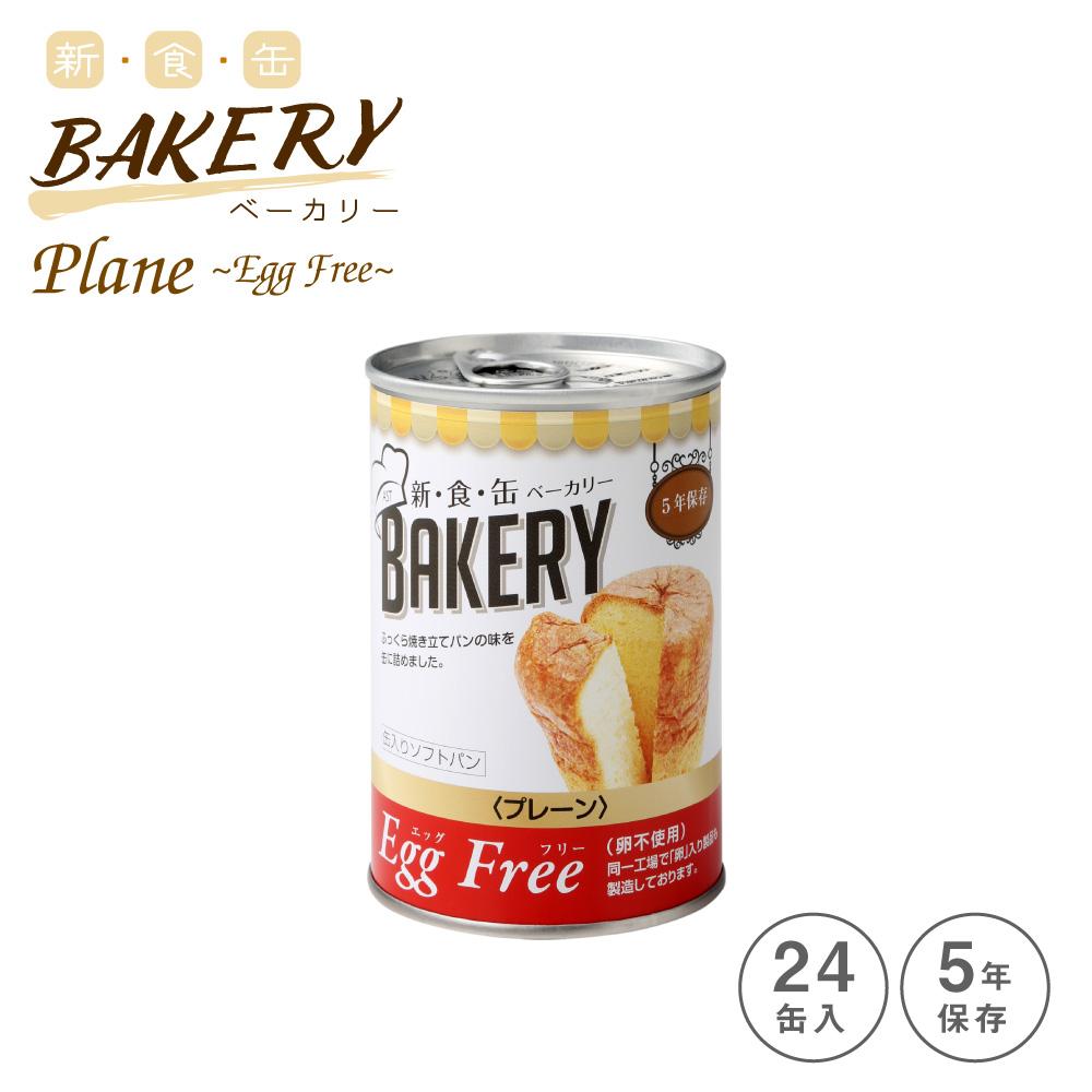 ふんわりもちもち食感 メーカー再生品 災害備蓄 保存食パン 新食缶 プレーン ベーカリー 5年保存 アウトレットセール 特集 24缶セット