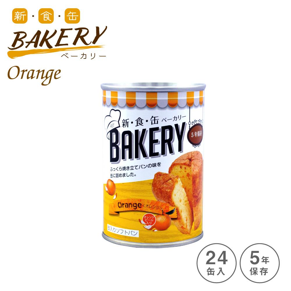ふんわりもちもち食感 災害備蓄 保存食パン 超激安特価 新食缶 ベーカリー 24缶セット 5年保存 全商品オープニング価格 オレンジ