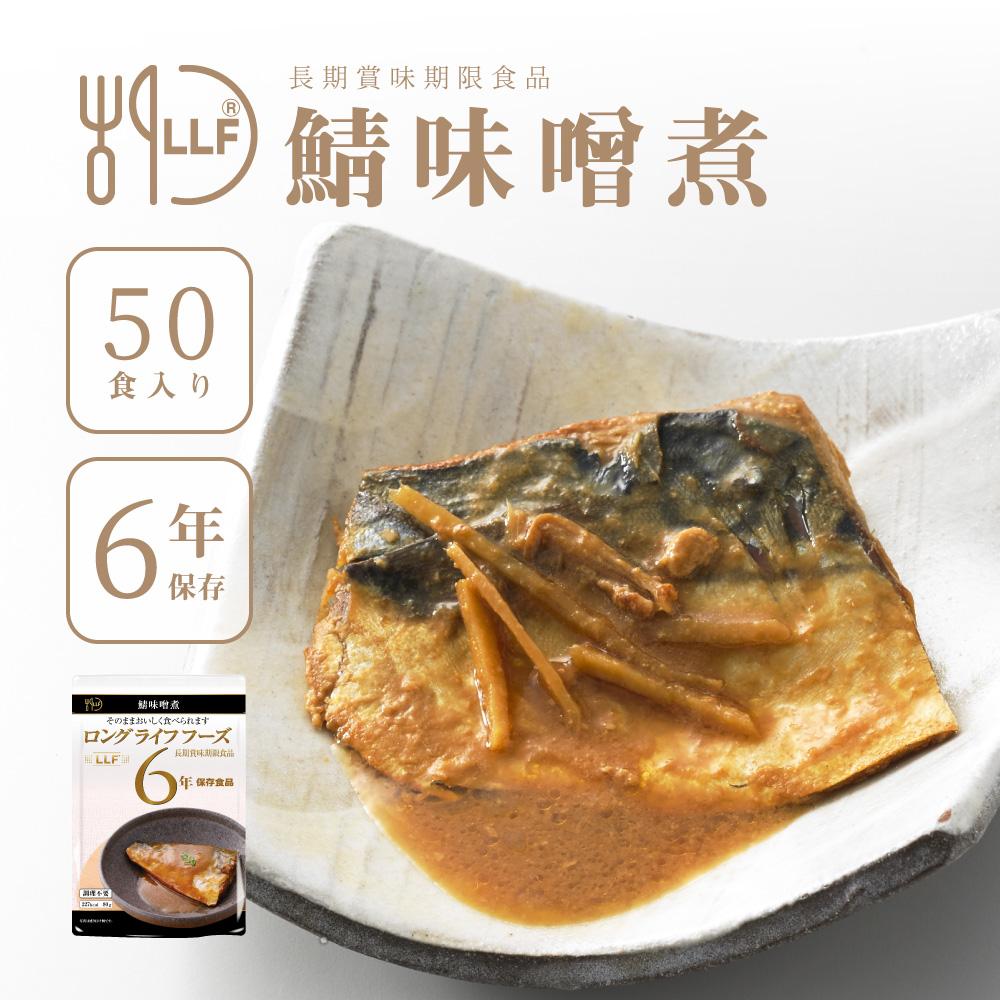 そのまま美味しく食べられる 保存食 鯖味噌煮 50食入り 6年保存 備蓄非常食 今季も再入荷 LLF 販売期間 限定のお得なタイムセール