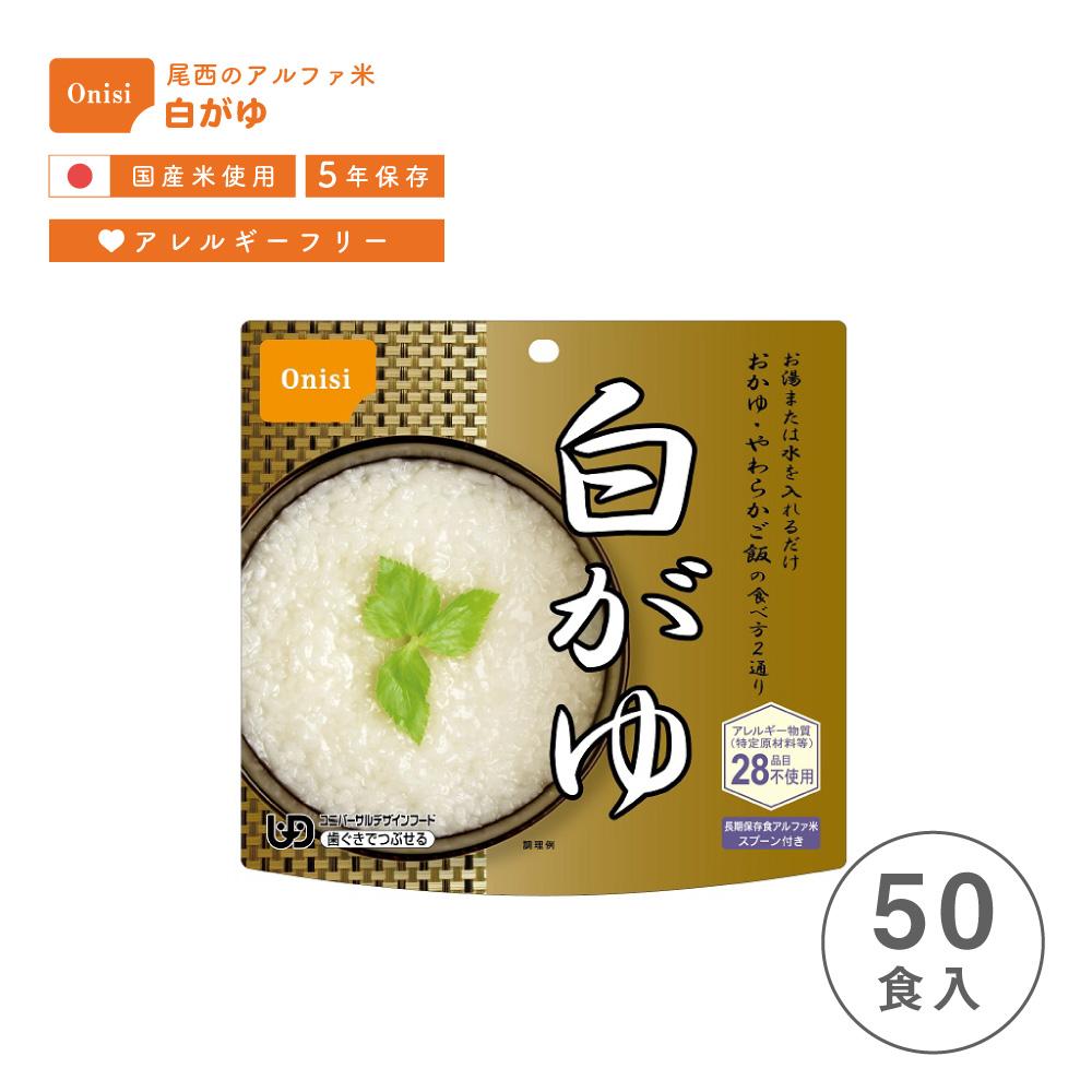 国産米使用 アルファ米 保存食 尾西のアルファ米 50食入 白がゆ お気に入 アレルギーフリー 5年保存 直営ストア