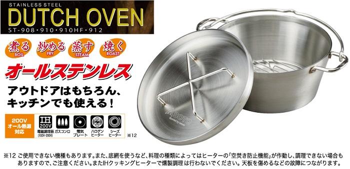 【送料無料】ソト SOTO ステンレスダッチオーブン 10インチ品番:ST-910