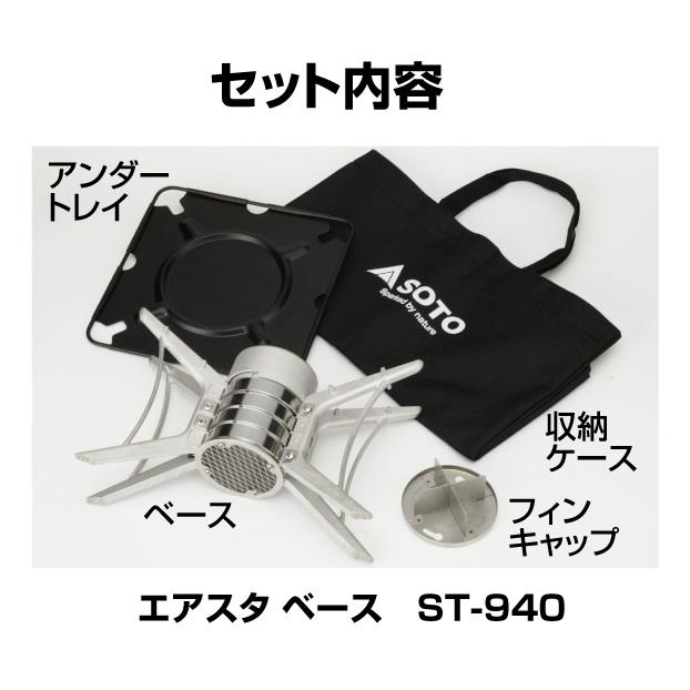 【送料無料】ソト SOTO エアスタベース品番:ST-940