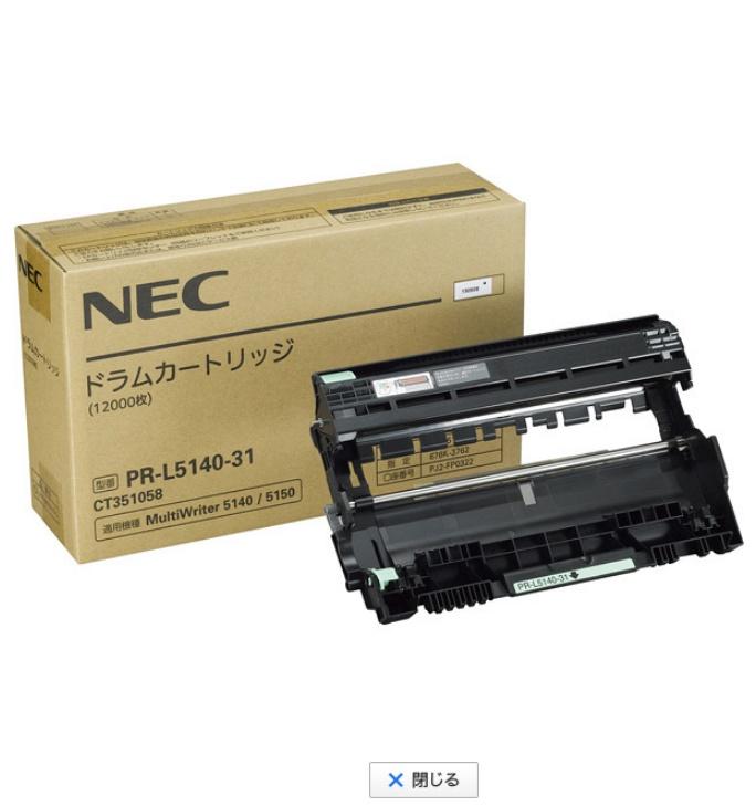 NEC ドラムカートリッジ PR-L5140-31(1個)【純正品】