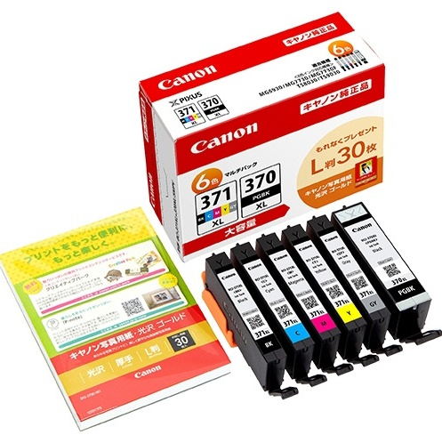 Canon キャノン インクタンクBCI-371XL+370XL/6MPV6色マルチパック[大容量](1箱/6個)0732C015【純正品】【送料無料】
