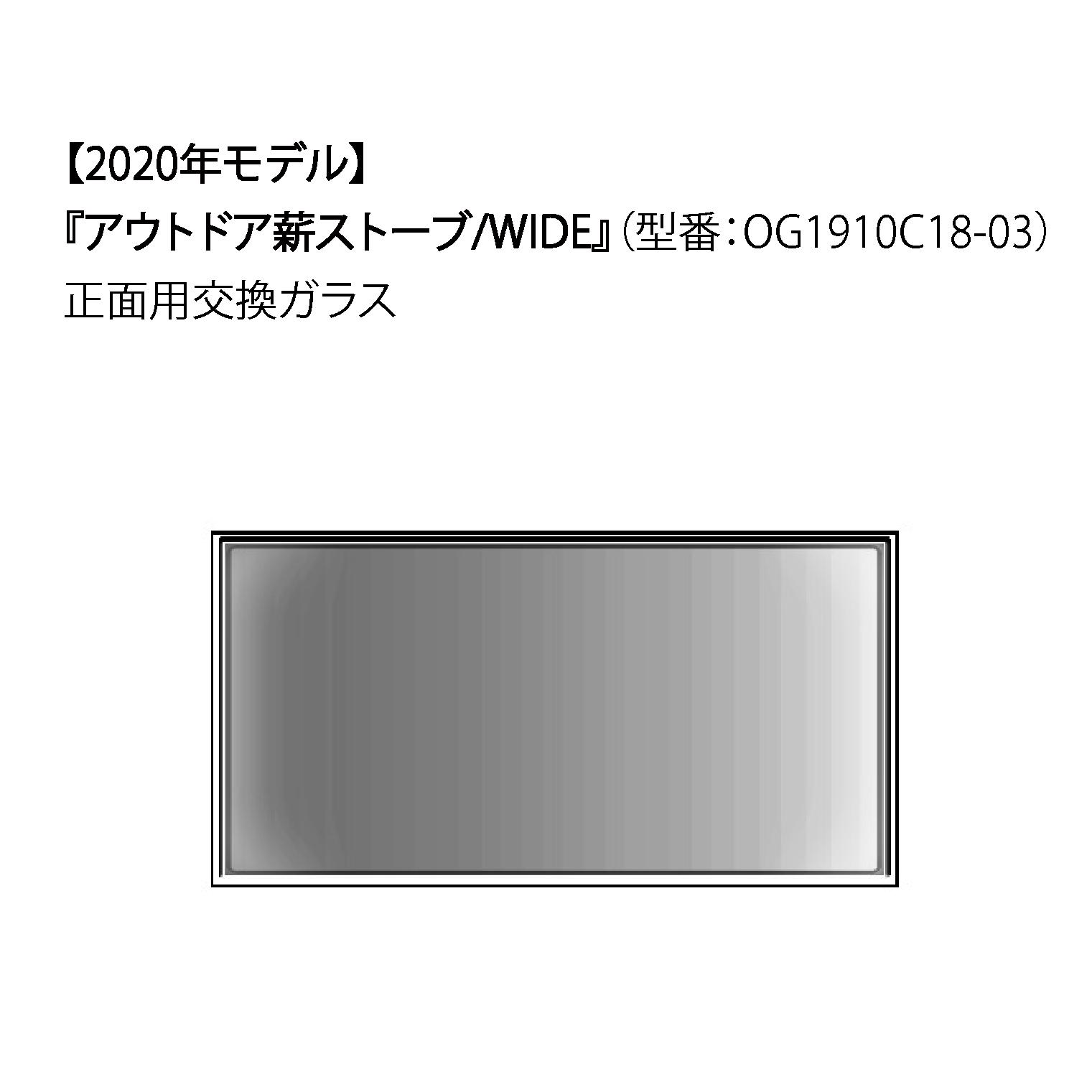 薪ストーブWIDE 正面用交換ガラス Locomo [宅送] WIDE 正面 ストーブ 交換ガラス 新品未使用正規品