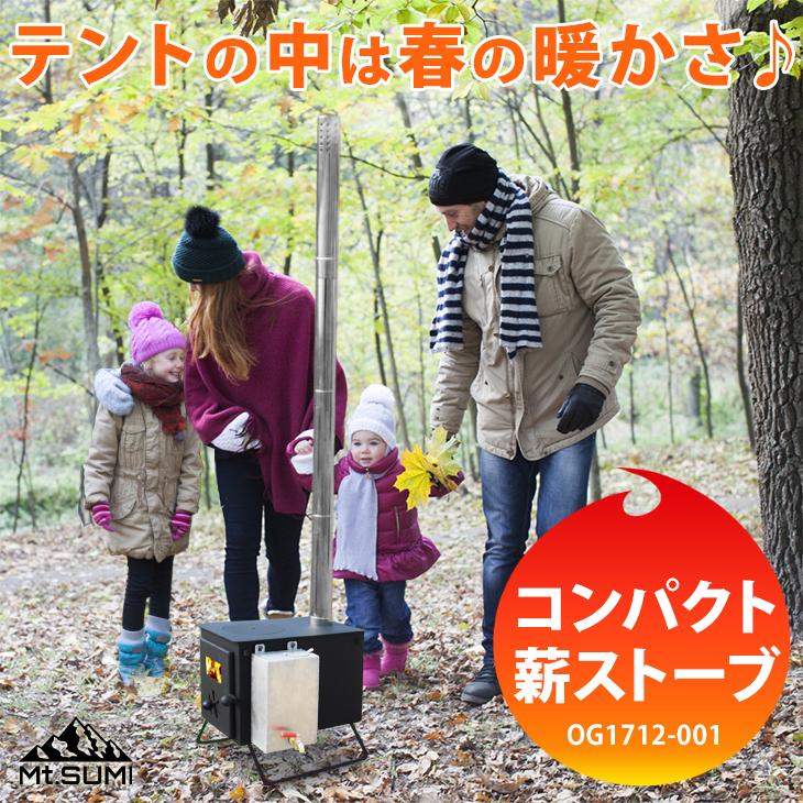 【11/30頃入荷!】コンパクト薪ストーブ アウトドア キャンプ OG1712-001 Mt.SUMI(マウント・スミ)