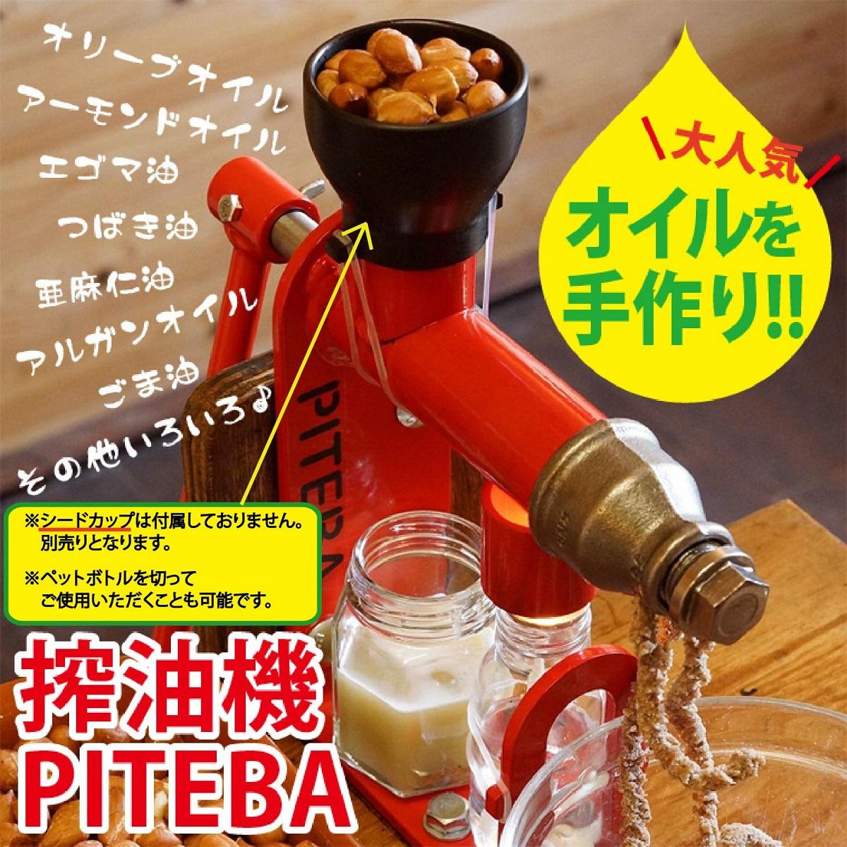 【人気】PITEBA 手動式 『オイル搾り機』NHK BSプレミアム『晴れ、ときどきファーム!』で紹介!家庭用 搾油機 オイル 絞り器 卓上 油絞り器 キッチン用品 贈り物 プレゼント ギフト 【送料無料】