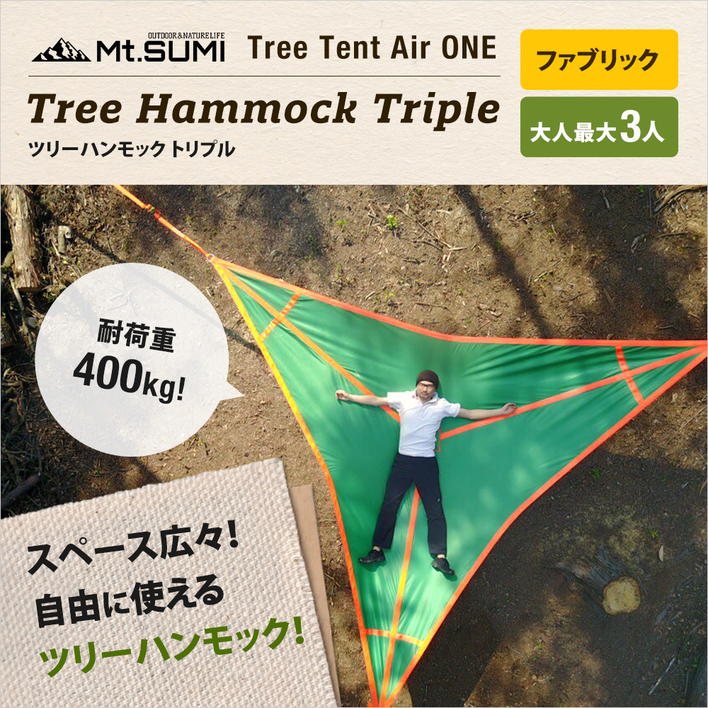 独特の素材 【P40%還元】空中テント ツリーハウスのような浮遊型テント 1人 ツリーハンモック テント/トリプル(ファブリック) 用品 Tree Tent Air ONE ツリーテント キャンプ用 テント アウトドア用テント 軽量 コンパクト ハンモック 吊り下げ 屋外 1人 2人 3人 キャンプ 用品, クイックニットサービス:04ea71d4 --- clftranspo.dominiotemporario.com