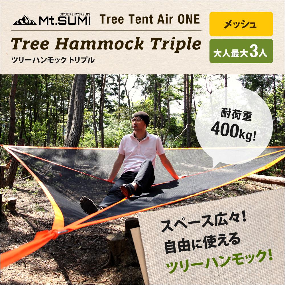 ツリーテント 空中テント 浮かべる 乗れる ツリーハウスのような浮遊型テント ツリーハンモック/トリプル(メッシュ) Tree Tent Air ONE キャンプ用 テント アウトドア用テント ハンモック 軽量 コンパクト 屋外 1人 用 2人 用 3人 用 アウトドア 用品