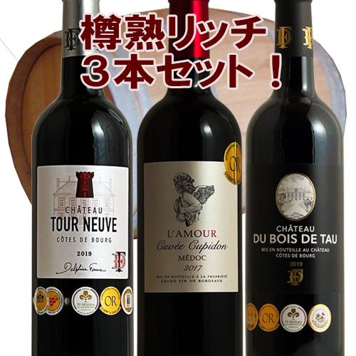 国産品 厳選された金賞3本のワインセット 豪華木樽熟成 ボルドーワイン贅沢三昧 ギフト 750ML 大注目 3本飲み比べセット