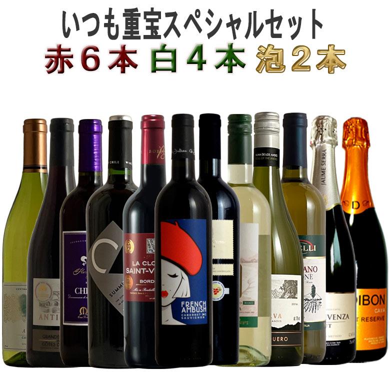 厳選に厳選の12本 泡2本白4本赤6本 重宝 ワインセット 赤 ワイン セット 金賞 赤ワインフルボディー 福袋 カベルネソーヴィニヨン メルロー カベルネフラン 送料無料 売れ筋 bordeaux wine