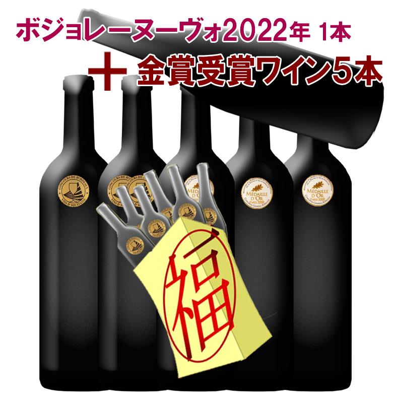 【ボジョレーヌーヴォ入】訳あり 福袋 金賞受賞ワイン6本セット 色が選べます 人気セットのバックナンバー 良品あり 理由はさまざま 全て金賞受賞6本 ワイン 金賞 セット wine 赤 赤ワイン ワインセット