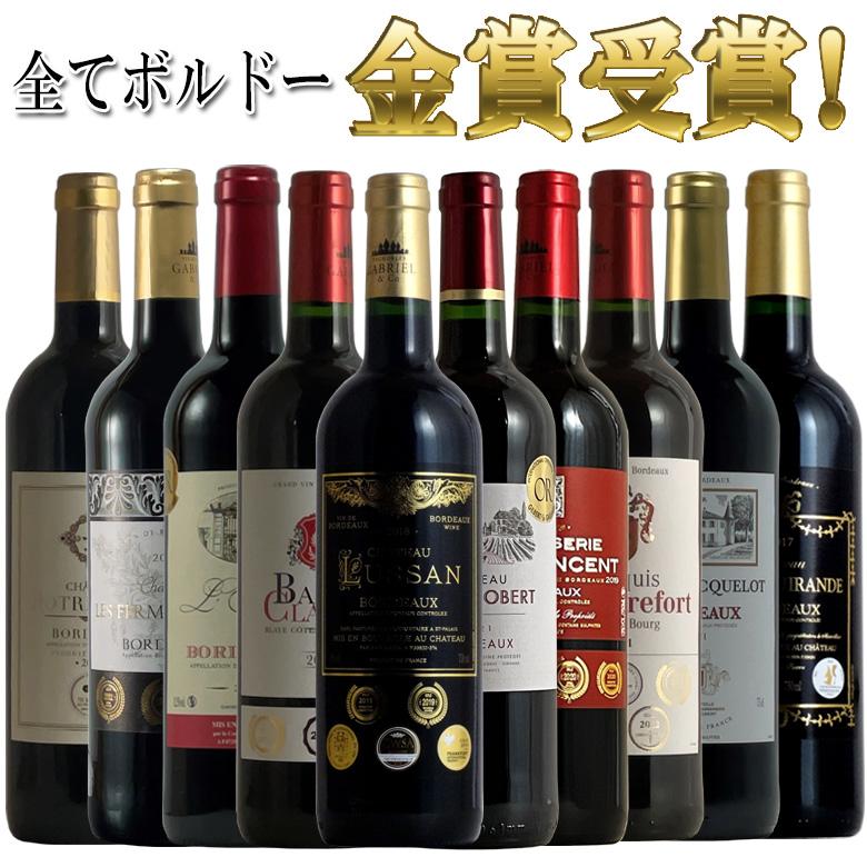 敬老の日 おすすめ アソート 半額 全てボルドー 全て金賞受賞 ボルドー赤ワイン飲み比べ10本セット 赤 ワイン あす楽 40%OFFの激安セール 送料無料 フルボディー ギフト 750ML 金賞 r-40941 セット