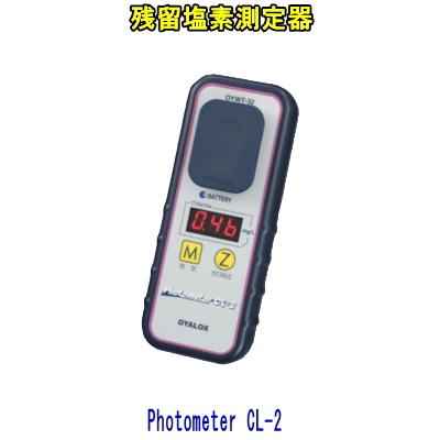 残留塩素測定器 フォトメーター CL-2  【送料無料】