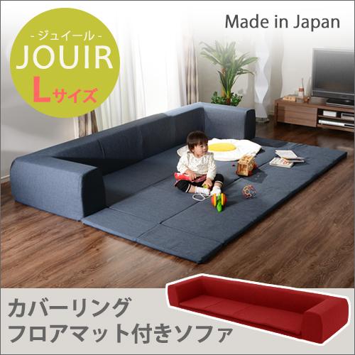 カバーリングソファ【Lサイズ】プレイマット付き「ジュイール」『JOUIR』 【沖縄・離島へはお届けできません】