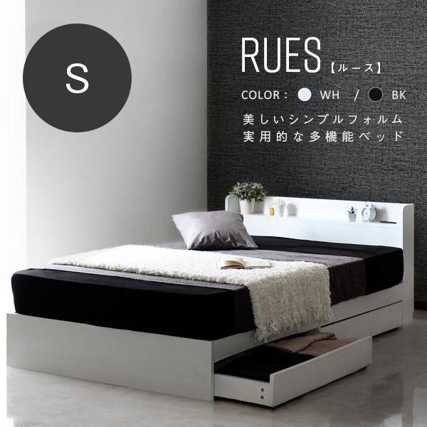 棚・コンセント・引き出し付きベッド 『ルース【RUSE】』【シングル】【フレームのみ】【北海道・沖縄・離島は追加送料】