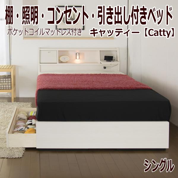 棚・照明・コンセント・引き出し付きベッド 『キャティー【Catty】』【シングル】【ソフトポケットコイルマットレス付き】【送料無料】【沖縄・離島への配送はできません】