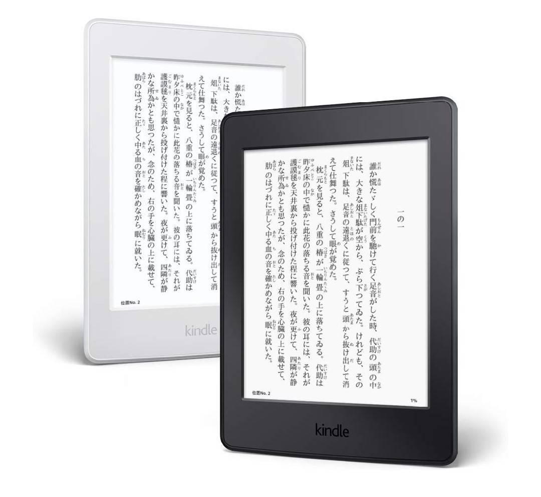 最安値目指します  新品 送料無料 Kindle Paperwhite、電子書籍リーダー、Wi-Fi 、ブラック、キャンペーン情報つきモデル キンドル キンドルペーパーホワイト プレゼント 父の日 母の日 本体