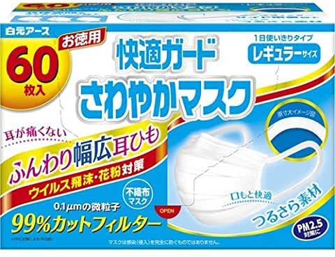 快適ガード さわやかマスク レギュラーサイズ(60枚入) 箱入り  マスク  海外発送不可 転送屋不可