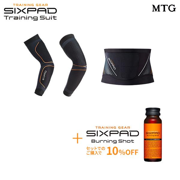 【メーカー公式店】MTG シックスパッド トレーニングスーツ アーム & ウエスト & バーニングショット セット SIXPAD sixpad 着圧 上腕三頭筋 トレーニングウェア インナー
