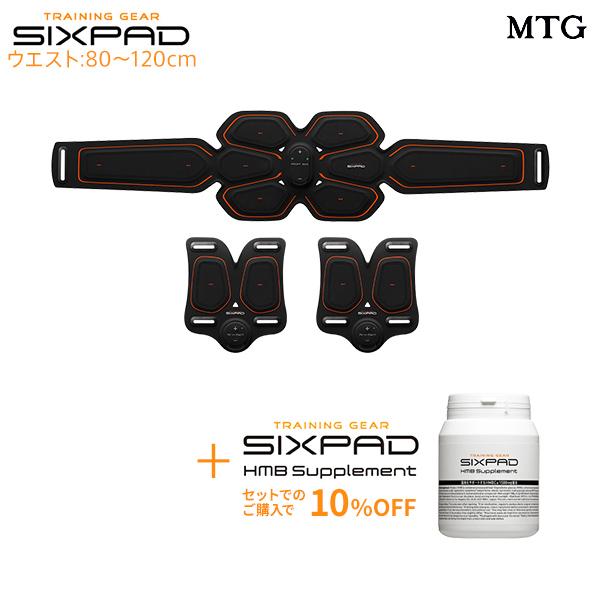 シックスパッド アブズベルト LL/3Lサイズ(ウエスト80~120cm)&ツインアーム& HMBサプリメント セット 【メーカー公式店】 MTG SIXPAD EMS ロナウド 筋肉 ダイエット 筋トレ トレーニング