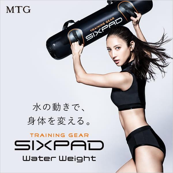 【150時間限定 最大34倍】シックスパッド ウォーターウェイト SIXPAD sixpad Water Weight 体幹 インナーマッスル 健康 ウォーターバッグ トレーニング