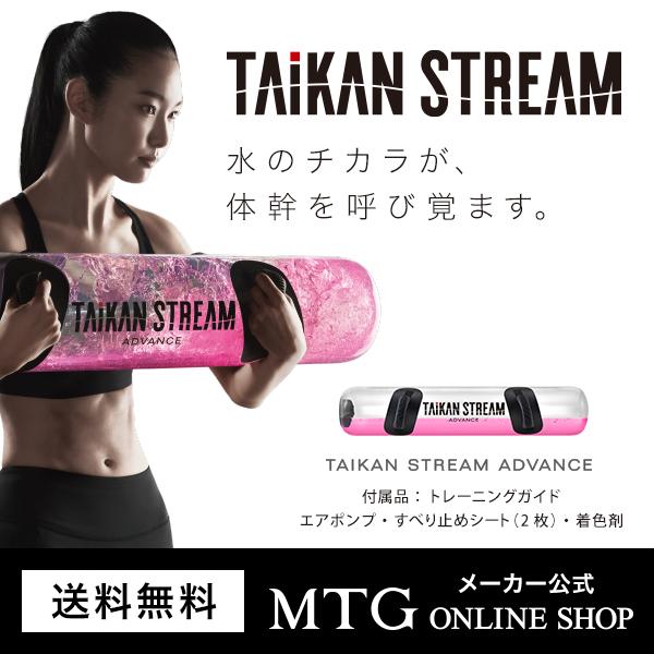 【A】 アドバンス あす楽 ゴルフ MTG TAIKAN STREAM ADVANCE 練習 タイカンストリーム 体感 体幹 チェイサートレーニング 正規品