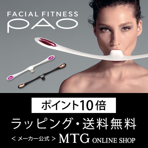 【メーカー公式店】 MTG ほうれい線 たるみ シワ しわ フェイスライン 口角 pao パオ 正規品 P10