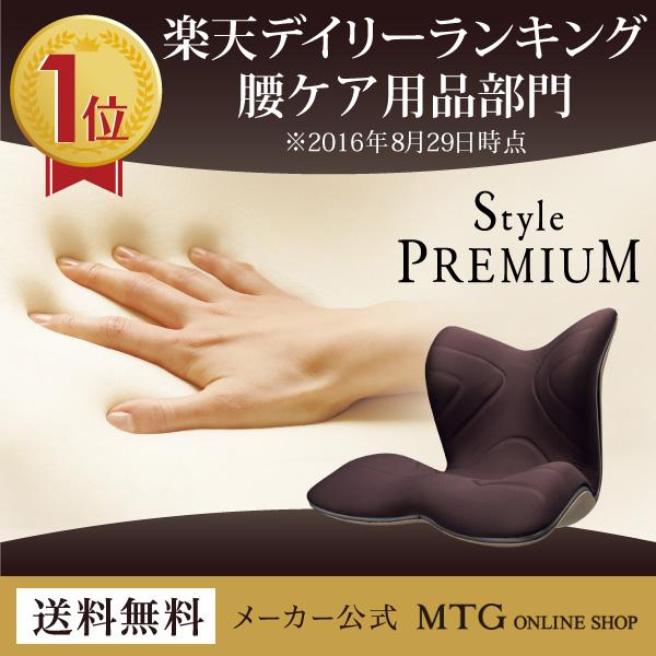 【メーカー公式店】 MTG 骨盤 骨盤矯正 椅子 クッション 姿勢矯正 Body Make Seat ボディメイクシート P10 プレゼント