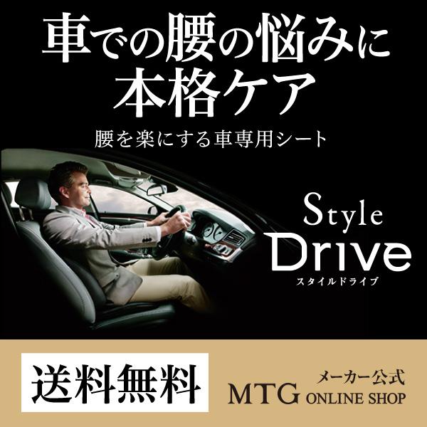 スタイルドライブ Style Drive StyleDrive【メーカー公式店】MTG クッション 体圧分散 疲労 腰痛 自動車 車 長距離運転 座椅子 ドライブ P10