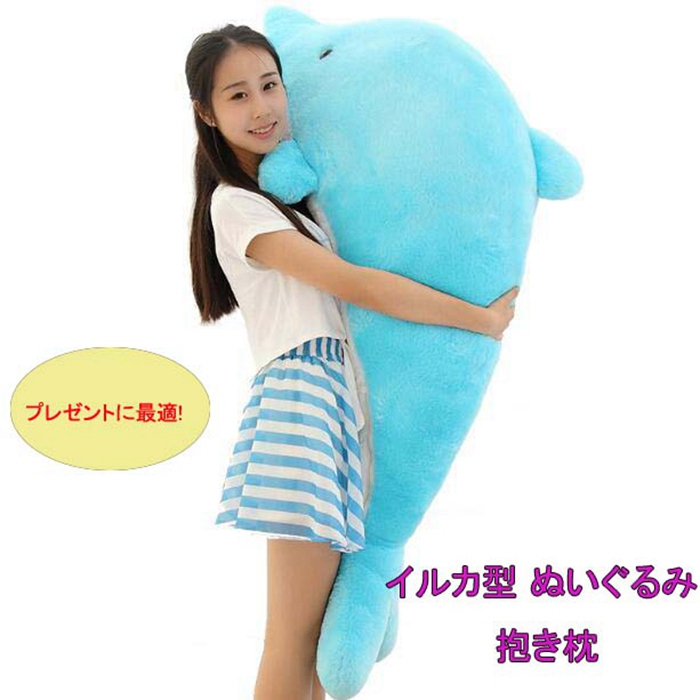 【送料無料】イルカのぬいぐるみ イルカ型 ぬいぐるみ 抱き枕 ふかふか クッション かわいい 海の動物ぬいぐるみシリーズ オシャレ インテリア 大きい ビッグサイズ 160cm