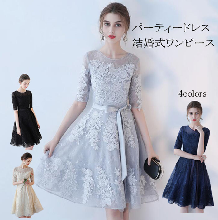 b7f85f45939a5 送料無料パーティードレス膝丈結婚式ドレス結婚式パーティドレスお呼ばれドレス袖
