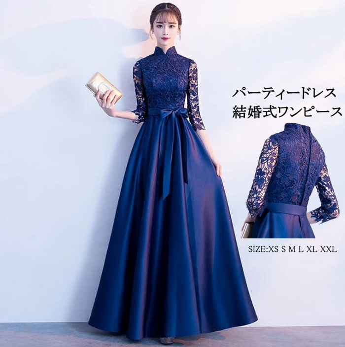 ddbf6d96fbd3f レディース パーティー ドレス 使える 20代 30代 40代 人気 ロングドレス ブライダル 結婚式