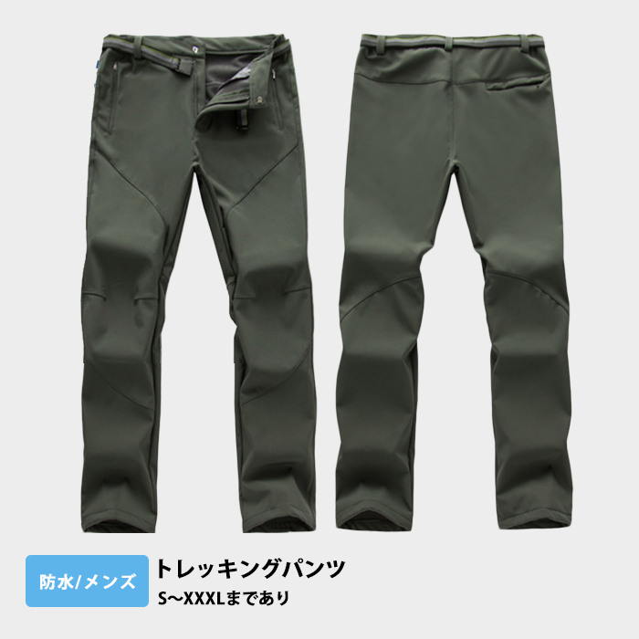 トレッキングパンツ(メンズ)防風&防寒におすすめ!普段着にもオススメは?