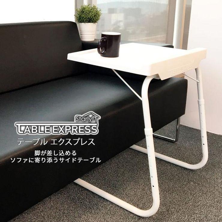 シンプルで使いやすいソファテーブル差し込み式 9 1限定 10%offクーポン スターライフ テーブルエクスプレス サイドテーブル 価格交渉OK送料無料 折りたたみ 高さ調節 送料無料 一部地域を除く 差し込み式 ech-0080 ソファテーブル 白 天板角度調節 パソコンデスク ホワイト KNS