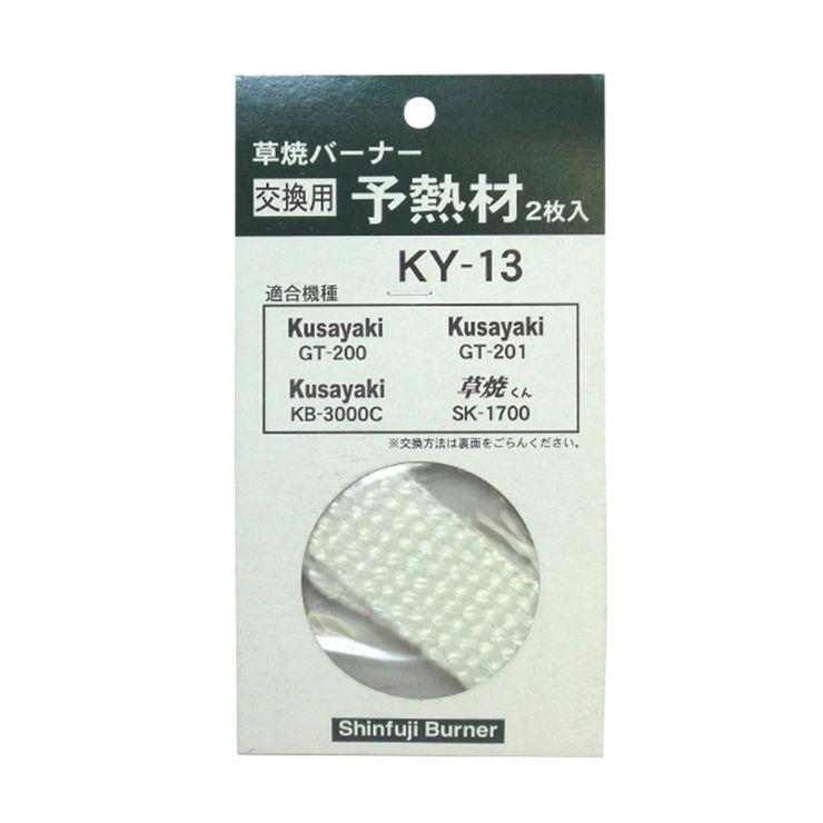[再販ご予約限定送料無料] パッキンの交換に 9 1限定 10%offクーポン KY-13 春の新作続々 予熱材 新富士バーナー KNS
