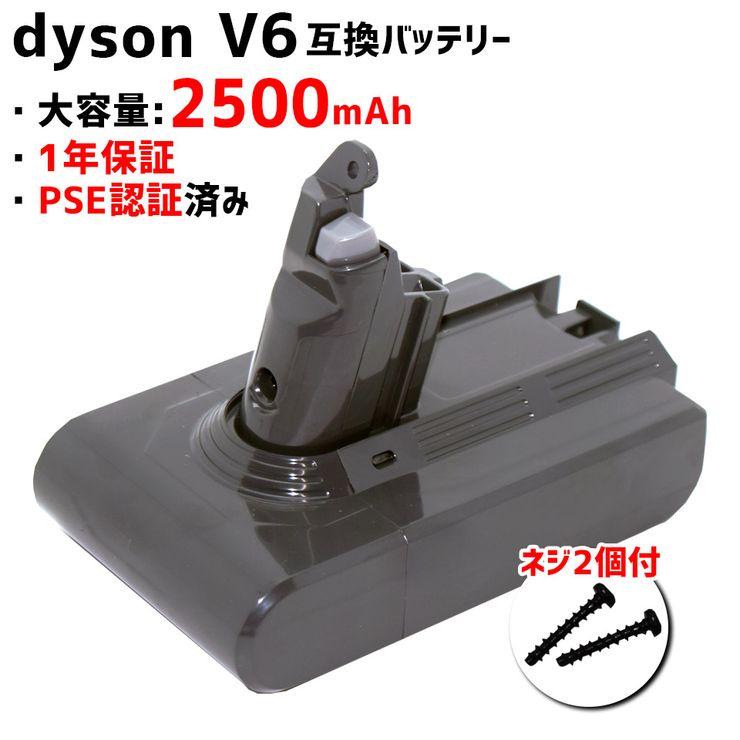 ダイソン dyson バッテリー 1年保証 安全CE PSEマーク取得 ダイソンv6 互換バッテリー 再入荷 予約販売 家電 交換用 掃除機用 互換 V6互換バッテリー2500mah MDBV6-2500 まとめ買い特価 送料無料