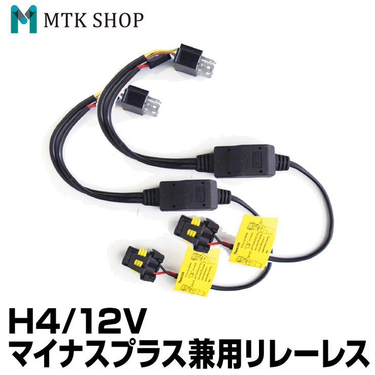 Mtkshop Only Hid H4 Lo Hi Switch Burner 12 V Relay Res Wire Set How To A Volt Vehicle Negative Control And Positive Type